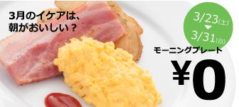 breakfast_free13.jpg