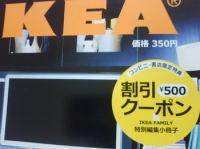 ikea_coupon.jpg