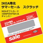 ikea_scratch.jpg